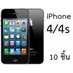 ฟิล์มกระจก iPhone4/4s (10 ชิ้น)