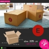 กล่องไปรษณีย์ E ขนาด 24 x 40 x 17 ซม. (บรรจุ 20 กล่อง ต่อ แพ็ค)