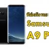 ฟิล์มกันรอย Samsung A9 Pro (Nano)