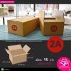 กล่องไปรษณีย์ 2A ขนาด 14 x 20 x 12 ซม. (บรรจุ 20 กล่อง ต่อ แพ็ค)