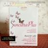 Sunclara Plus ซันคลาร่า พลัส กล่องขาว ขนาด 20 เม็ด