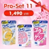 (Promotion SET 11) DHC Vitamin C (60วัน) + DHC Hyaluronsan (60วัน) + DHC Collagen (60วัน)