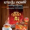 กาแฟเขาชะงุ้ม KHAO-CHA NGUM Coffee