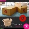 กล่องไปรษณีย์ D ขนาด 22 x 35 x 14 ซม. (บรรจุ 20 กล่อง ต่อ แพ็ค)