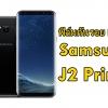 ฟิล์มกันรอย Samsung J2 Prime (Nano)