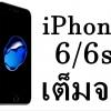 ฟิล์มกระจก iPhone6/6s เต็มจอ