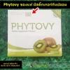 Phytovy Detox ไฟโตวี่ ดีท๊อกลำไส้