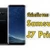 ฟิล์มกันรอย Samsung J7 Prime (Nano)