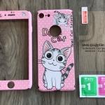 เคส iPhone 7 ประกบลายแมวเหมียว +ฟิล์มกระจก BKK