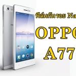 ฟิล์มกันรอย Oppo A77 (Nano)