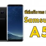 ฟิล์มกันรอย Samsung A5 (Nano)
