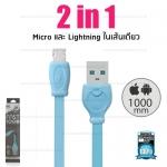 รับประกันสินค้า 1 ปี โดย Remax (Thailand) สายชาร์จ 2 in 1 1เมตร (WDC-023 Fast) สีฟ้า
