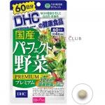 DHC Mixed Vegetable (60วัน) ผักรวม 32 ชนิด สกัดจากผักสดที่ปลูกในประเทศญี่ปุ่น สูตรใหม่ เกรดพรีเมี่ยม ในรูปแบบเม็ดสกัดจากผักใบเขียว-เหลือง สำหรับผู้ที่ไม่ชอบทานผัก ได้รับวิตามินจากผักครบถ้วน และช่วยในการขับถ่าย