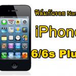 ฟิล์มกันรอย iPhone 6/6s Plus (Nano)
