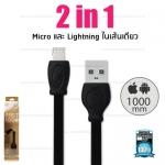 รับประกันสินค้า 1 ปี โดย Remax (Thailand) สายชาร์จ 2 in 1 1เมตร (WDC-023 Fast) สีดำ