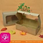 กล่องชิ้นเดียวฝาเปิดด้านบน หน้าสี่เหลี่ยม สีคราฟธรรมชาติ ขนาด 14x21x7ซม. (บรรจุ 50 กล่องต่อแพ็ค)