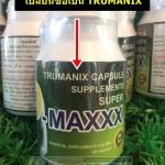 Super D-Maxx ซุปเปอร์ดีแม็กซ์ (TRUMANIX)