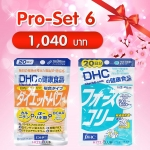 (Promotion SET 6) DHC Diet Power (20วัน) + DHC Forslean (20วัน)