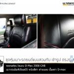 ชุดหุ้มเบาะรถยนต์ Dmax / All-New Dmax