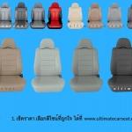 ชุดหุ้มเบาะรถยนต์ ราคาโปรโมชั่น หลากหลาย ต่างกันอย่างไรบ้าง