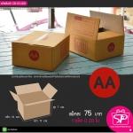 กล่องไปรษณีย์ AA ขนาด 13 x 17 x 7 ซม. (บรรจุ 20 กล่อง ต่อ แพ็ค)