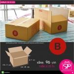 CB-03-003 : กล่อง ปณ B ขนาด 17.0 x 25.0 x 9.0 ซม.