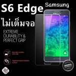 ฟิล์มกระจกซัมซุง S6 Edge ไม่เต็มจอ