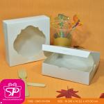 กล่องขนมฝาในตัวขนาด 16 x 16 x 4.5 ซม.สีขาว หน้าต่างขนาด 11 x 11 ซม. (บรรจุ 50 กล่องต่อแพ็ค)