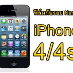 ฟิล์มกันรอย iPhone 4/4s (Nano)