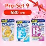 (Promotion SET 9) DHC Vitamin C (60วัน) + DHC Vitamin E (60วัน) + DHC Vitamin B-MIX (60วัน)