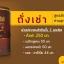 Cordythai ถั่งเช่า ม เกษตร คอร์ดี้ไทย ขนาด 30 แคปซูล thumbnail 6