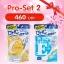 (Promotion SET 2) DHC Vitamin C (60วัน) + DHC Vitamin E(60วัน) thumbnail 1