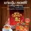 กาแฟเขาชะงุ้ม KHAO-CHA NGUM Coffee thumbnail 1
