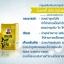 ผลิตภัณฑ์เสริมอาหาร โมนาลี่ 234 ตราหมอเส็ง thumbnail 2