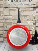 กระทะเคลือบ NONSTICK FRY PAN ขนาด 26 cm สีแดง