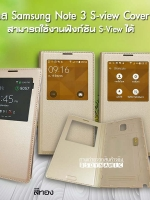 Case Samsung Note 3 S-view cover สีทอง