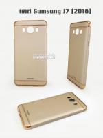 เคส Samsung Galaxy J7 Version 2 (2016) สีทองเมทัลลิค