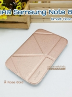 เคสหนัง Samsung note 8 Smart case (Onjess) สี Rose gold
