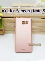 Case Samsung Note 5 สี Rose Gold ยี่ห้อ Wemax