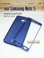 เคส Samsung Galaxy Note 5 สีน้ำเงิน เมทัลลิค