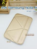 เคสหนัง Samsung note 8 Smart case (Onjess) สีทอง