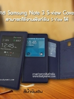 Case Samsung Note 3 S-view cover สีน้ำเงินเข้ม