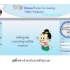 ระบบการเรียนรู้ภาษามือไทย สาหรับการเรียนรู้คาศัพท์ด้านสุขภาพ