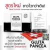 Gluta Pancea Wink White กลูต้าแพนเซีย สูตรใหม่ขาวไวกว่าเดิม 10 เท่า