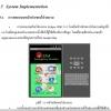 รวมเบอร์ฉุกเฉินบนแอนดรอยด์ (Emergency Numbers on Android)
