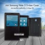 Case Samsung Note 3 S-view cover สีดำ