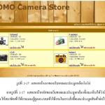 เว็บขายและประมูลกล้องโลโม่