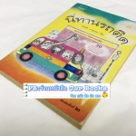 นิทานรถติด เขียนโดย กุลฤดี ภาสุรกุล สำนักพิมพ์ แพรวเพื่อนเด็ก
