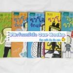 ชุดราโมนา (ขายรวม 6 เล่ม) ผลงานโดย บีเวอร์ลี เคลียรี สำนักพิมพ์ อมรินทร์