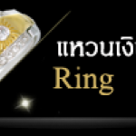 แหวนเพชรผู้ชาย - Man Ring